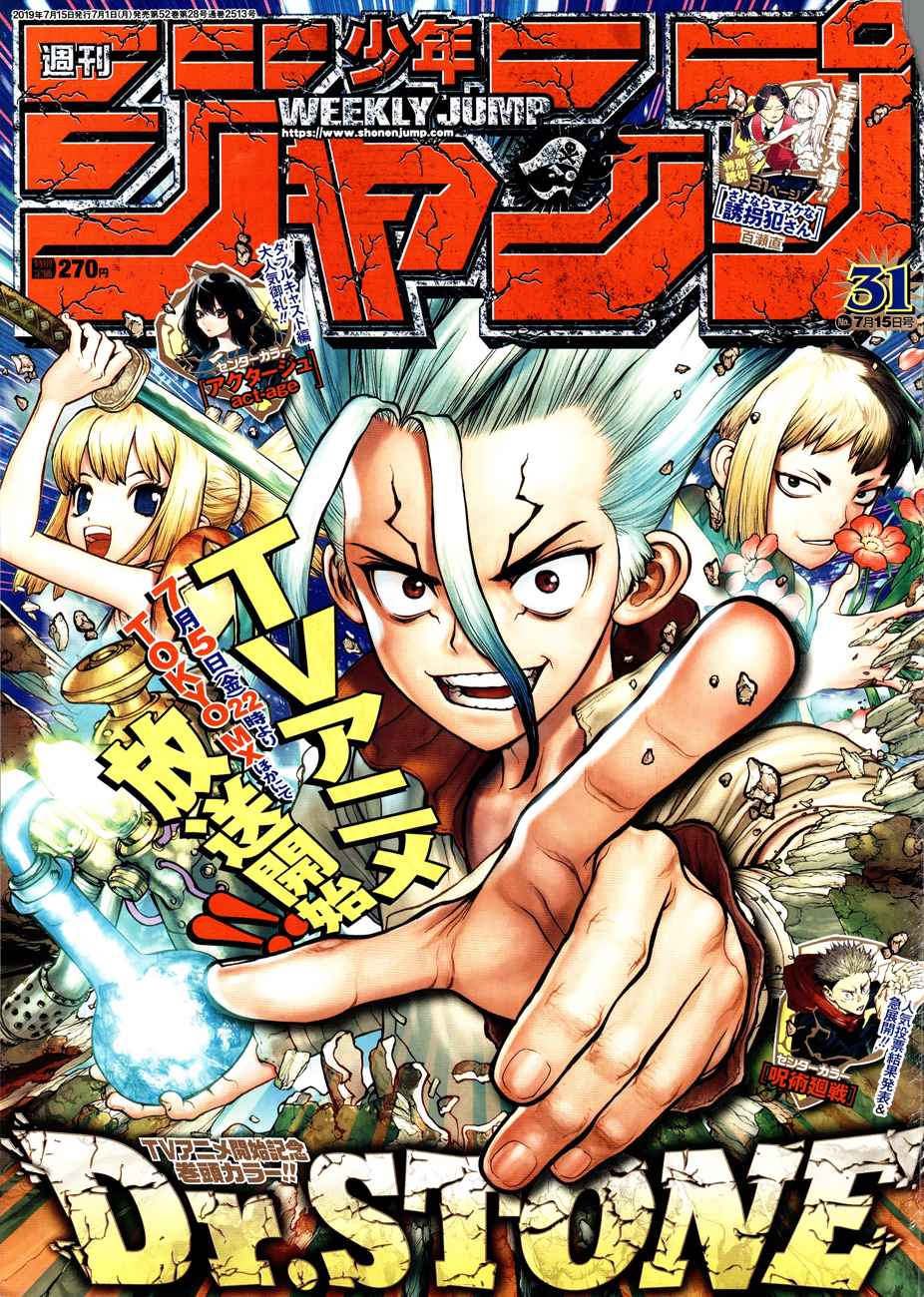 Dr. Stone Chapter 111 Page 1