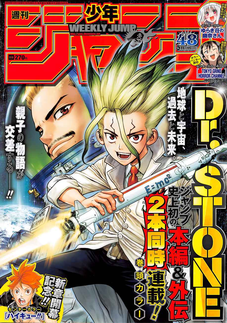 Dr. Stone Chapter 127 Page 1