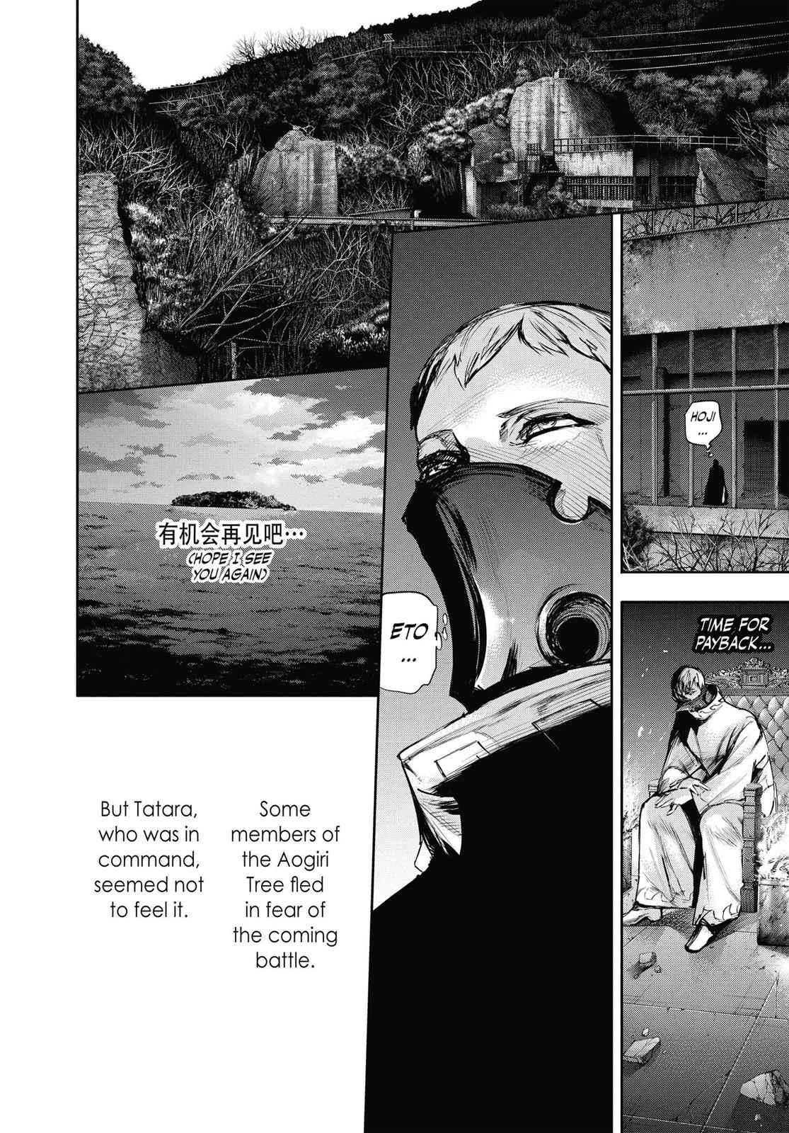Tokyo Ghoul:re Chapter 66 Page 15