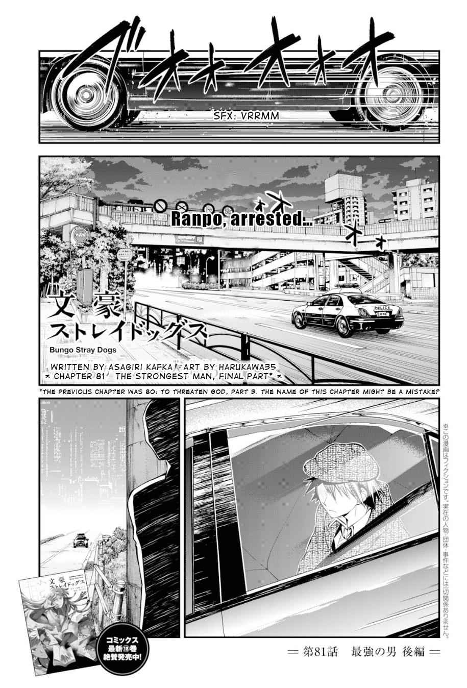 Bungou Stray Dogs Chapter 81 Page 1
